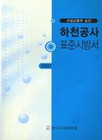 하천공사 표준시방서 (2007)