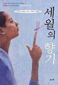 세월의 향기 ///6052