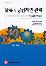 물류 및 공급체인 관리(2판)(CD-ROM1장포함)
