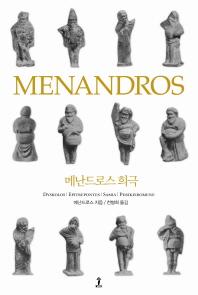 메난드로스 희극(원전으로 읽는 순수 고전 세계)(양장본 HardCover)