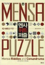 멘사 위트 퍼즐