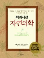 자연의학(백과사전)