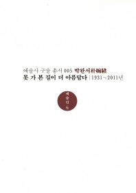 박완서: 못 가 본 길이 더 아름답다(1931-2011년)(수정판)(예술사 구술 총서 5)