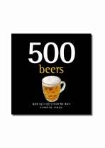 500 BEER(양장본 HardCover)