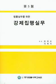 강제집행실무(법률실무를 위한)(5판)