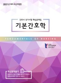 기본간호학 간호사 국가시험 핵심문제집(2021년 대비)(개정판)