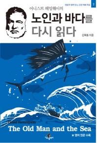 노인과 바다를 다시 읽다