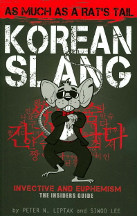 Korean Slang(As Much As a Rat's Tail)(쥐꼬리만큼)
