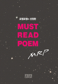 Must Read Poem MRP(포엠포엠이 선정한)