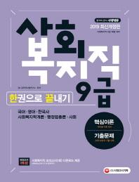 사회복지직 9급 한권으로 끝내기(2019)(시대에듀)