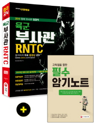 육군 부사관 RNTC(2019)