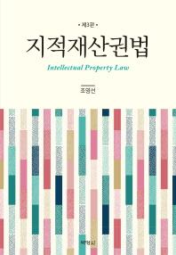 지적재산권법(3판)(양장본 HardCover)