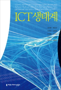 ICT 생태계