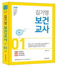 김기영 보건교사. 1(2018)