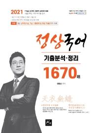 정상국어 기출분석 정리 1670제(2021)