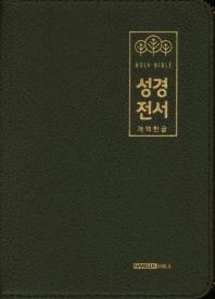 성경전서(다크브라운)(62HB)(양피지퍼)(개역한글)(가죽)