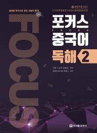 포커스 중국어 독해. 2