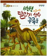 쌩쌩 달리기 선수 공룡들(재미북스 쿵쿵 공룡들 9: 조반류)(양장본 HardCover)