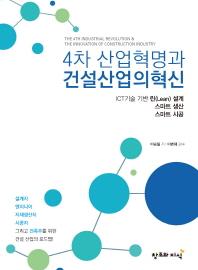 4차 산업혁명과 건설산업의 혁신