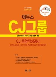 CJ그룹 종합적성검사 실전모의고사(2019)