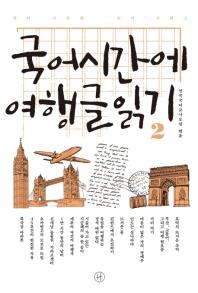 국어시간에 여행글읽기. 2(국어 시간에 읽기 시리즈)
