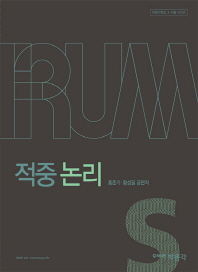 IRUM 적중 논리(박문각 편입 X 이룸 시리즈)