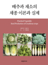 배추과 채소의 채종 이론과 실제(양장본 HardCover)