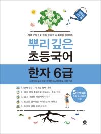 뿌리깊은 초등국어 한자 5단계(6급)(초등 1-3학년 대상)