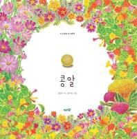 콩알(도토리숲 시그림책 2)(양장본 HardCover)