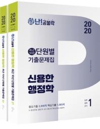 신용한 행정학 최근 10년 단원별 기출문제집(2020)