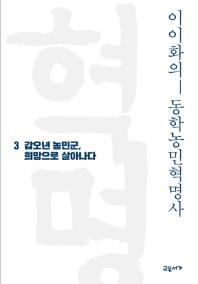 이이화의 동학농민혁명사. 3