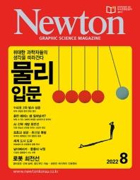 뉴턴(2021년 8월호)