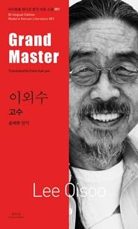 이외수  고수(Grand Master)