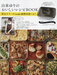 山本ゆりのおいしいレシピBOOK
