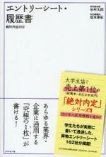2012絶對內定エントリ-シ-ト.履歷書