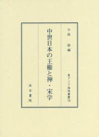 中世日本の王權と禪.宋學