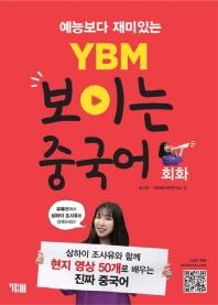 YBM 보이는 중국어 회화(예능보다 재미있는)