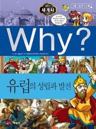 Why? 세계사: 유럽의 성립과 발전(3판)(양장본 HardCover)