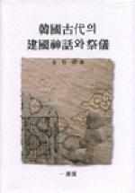 한국 고대의 건국신화와 제의