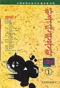 한국단편문학 100선 I