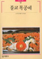 불교 목공예(빛깔있는책들 55)