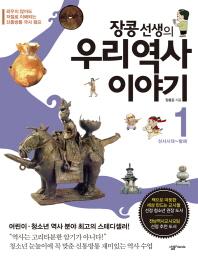 우리 역사 이야기. 1: 선사시대-발해(장콩 선생의)