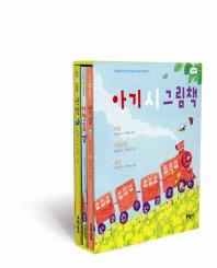 아기 시 그림책 세트(아기 시 그림책)(보드북)(전3권)