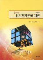 전기전자공학 개론(EASY)(개정판)