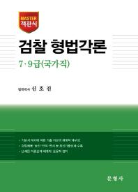 검찰 형법각론(7급 9급 국가직)(인터넷전용상품)(Master 객관식) #
