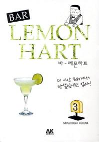 바 레몬하트