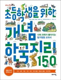 초등학생을 위한 개념 한국지리 150(교과서 잡는 바이킹 시리즈 10)
