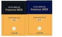 수학 경시 문제의 정석 Premium MEX 초3 규칙성/자료와 가능성(전2권)