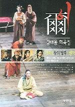 이(김태웅 희곡집)(공연예술신서 48)
