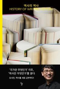 역사의 역사 초판 3쇄(2018년)